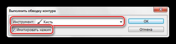 Настройка типа обводки контура при украшении фотографии в Фотошопе