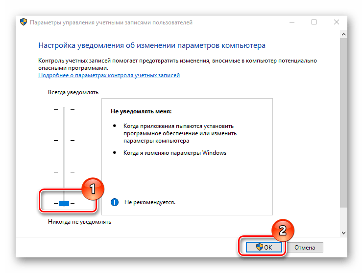 Настройка уведомлений UAC через Панель управления
