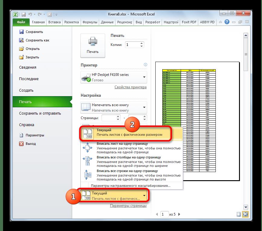 Настройки масштабирования в Microsoft Excel