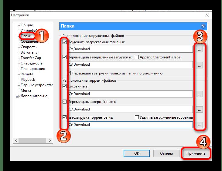 Настройки папок в торрент-клиенте BitTorrent