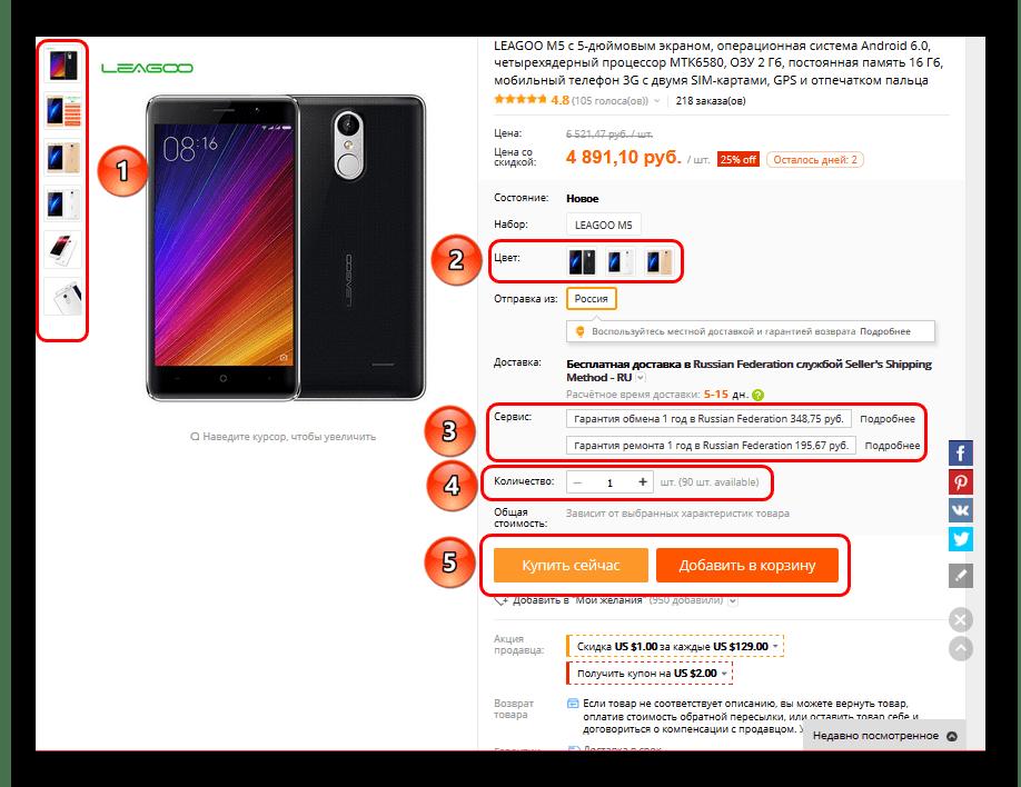 Настройки выбора товара на AliExpress