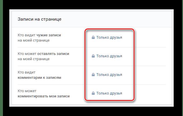 Настройки записи на стене в настройках приватности ВКонтакте