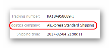 Название компании на AliExpress