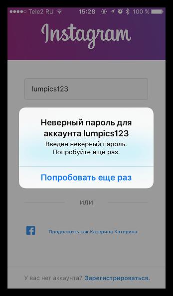 Неправильный пароль для Instagram