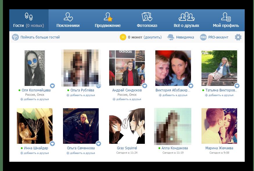 Новые гости в приложении ВКонтакте мои гости