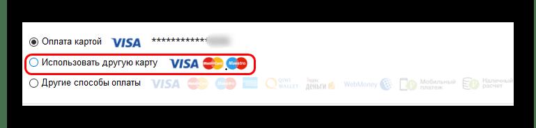 Новый пункт при оплате в AliExpress