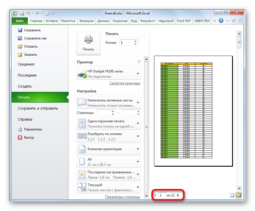 Нумерация страниц в области предпросмотра в Microsoft Excel