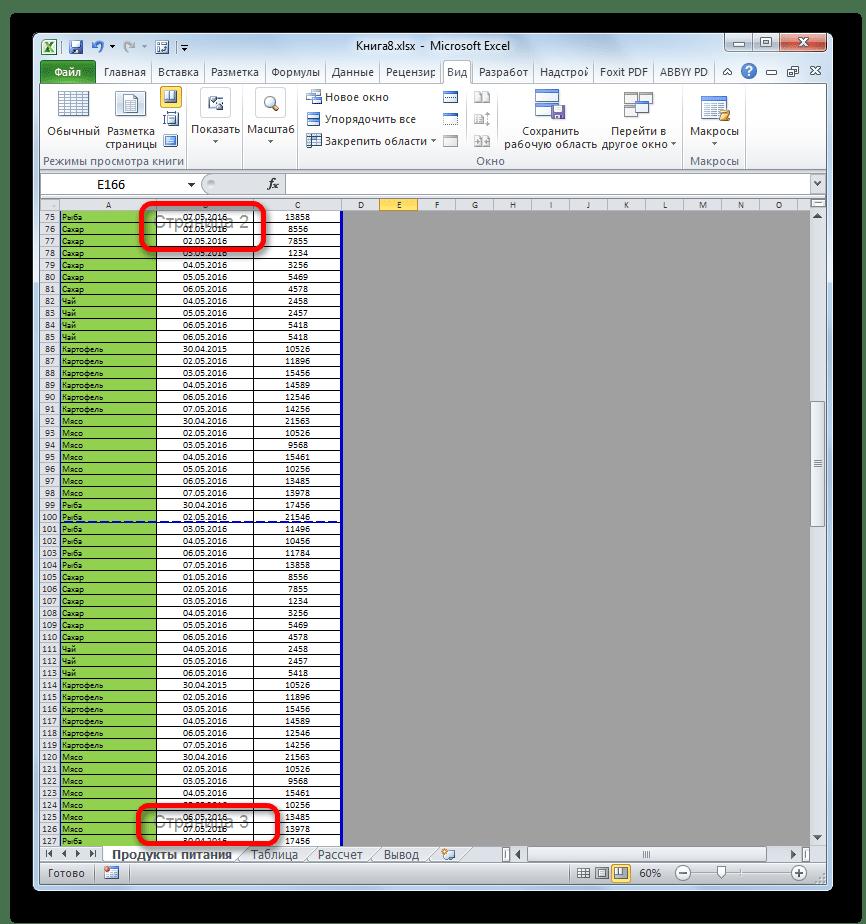 Нумерация страниц в страничном режиме в Microsoft Excel