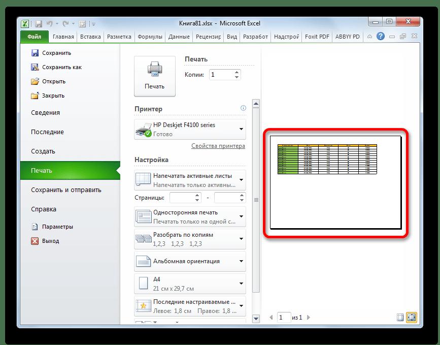 Область предпросмотра в Microsoft Excel