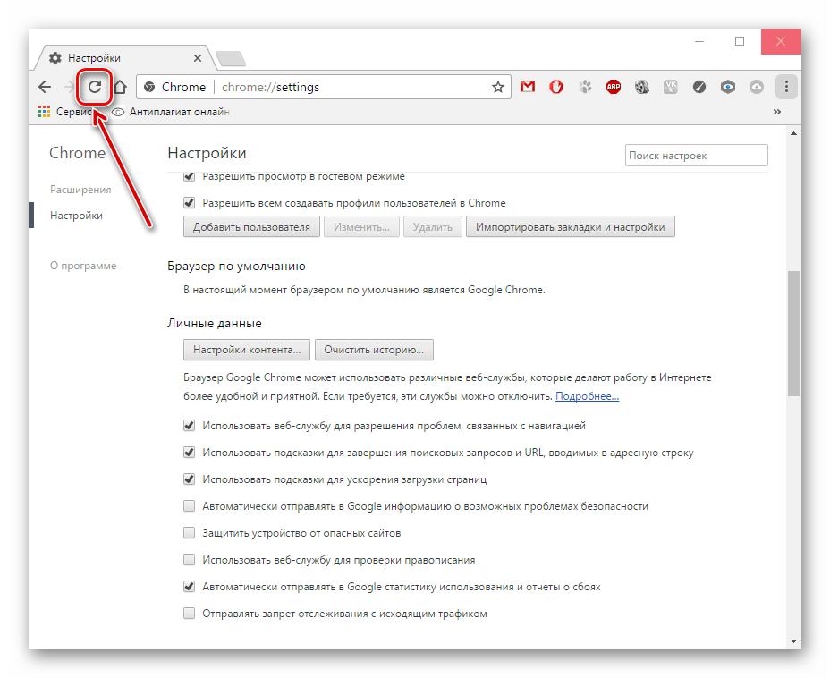 Обновление страницы в Google Chrome