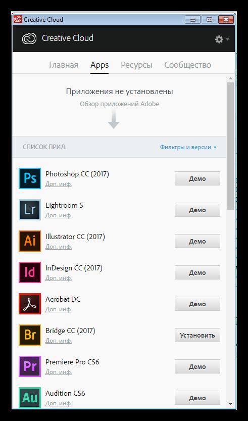 Окно Creative Cloud после полного удаления Фотошопа с компьютера