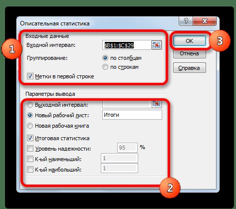 Окно Описательной статистики в Microsoft Excel