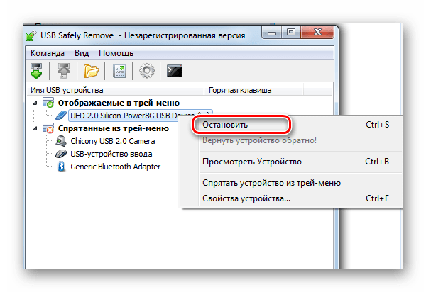 Окно USB Safely Remove