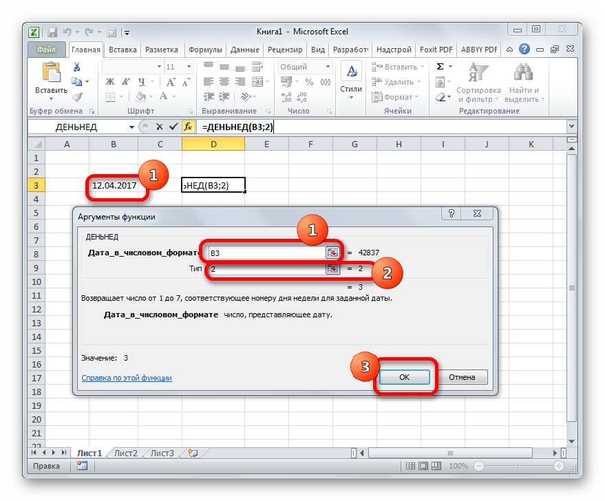 Окно аргументов функции ДЕНЬНЕД в Microsoft Excel