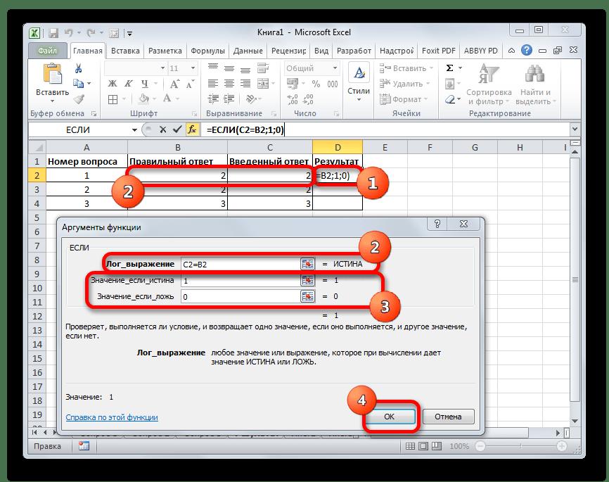 Окно аргументов функции ЕСЛИ для вкладки Результат в Microsoft Excel