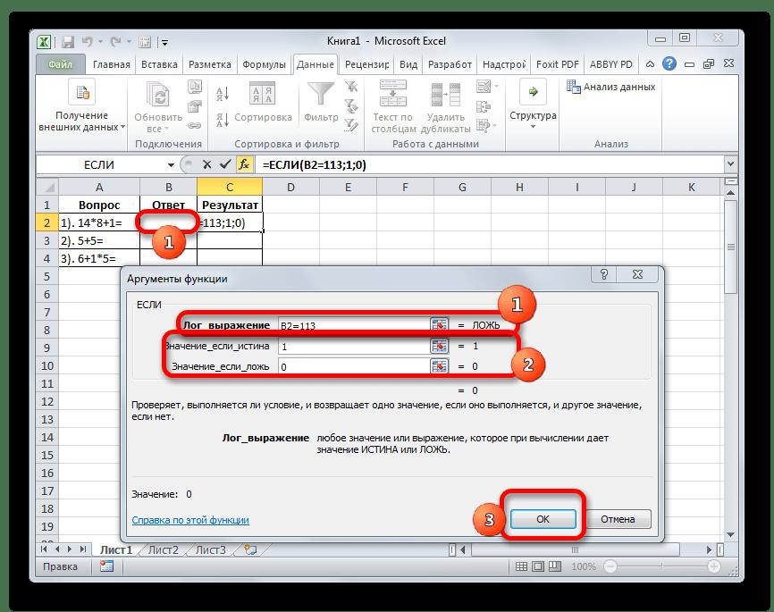 Окно аргументов функции ЕСЛИ в программе Microsoft Excel