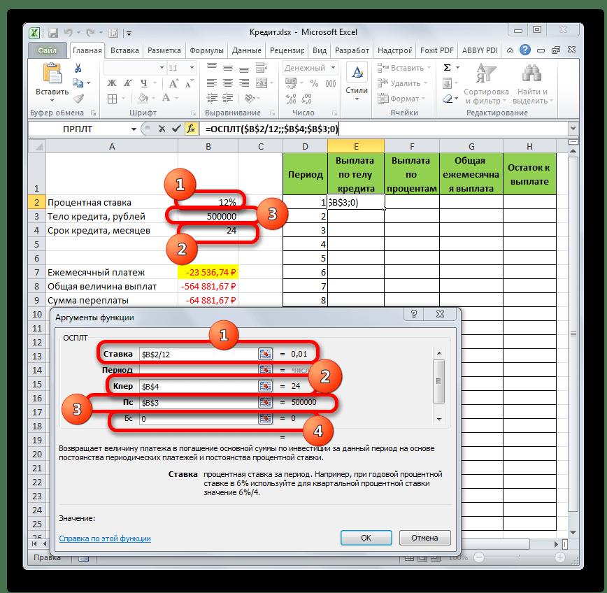 Окно аргументов функции ОСПЛТ в Microsoft Excel