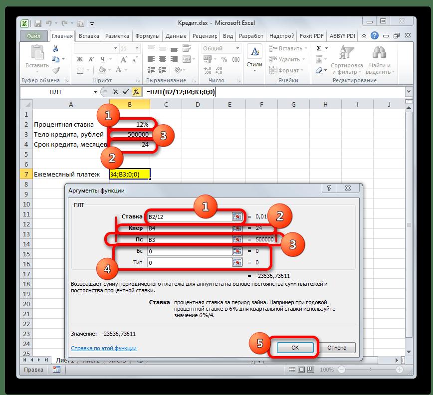 Окно аргументов функции ПЛТ в Microsoft Excel