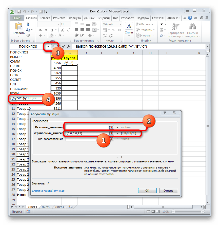 Окно аргументов функции ПОИСКПОЗ в Microsoft Excel