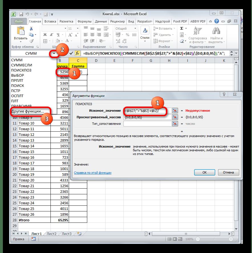 Окно аргументов функции ПОИСКПОЗ в программе Microsoft Excel