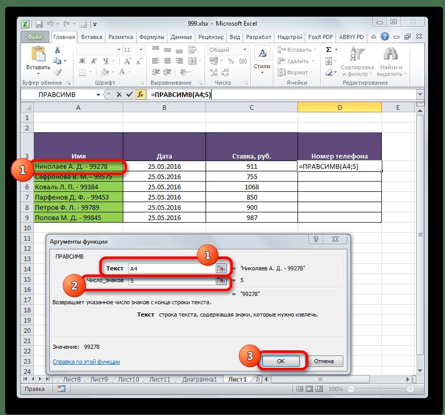 Окно аргументов функции ПРАВСИМВ в Microsoft Excel
