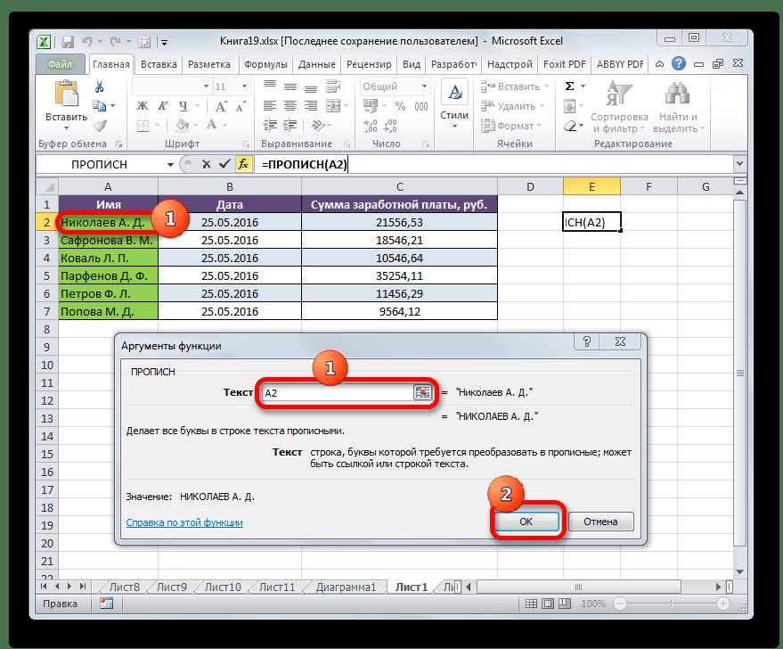 Окно аргументов функции ПРОПИСН в Microsoft Excel