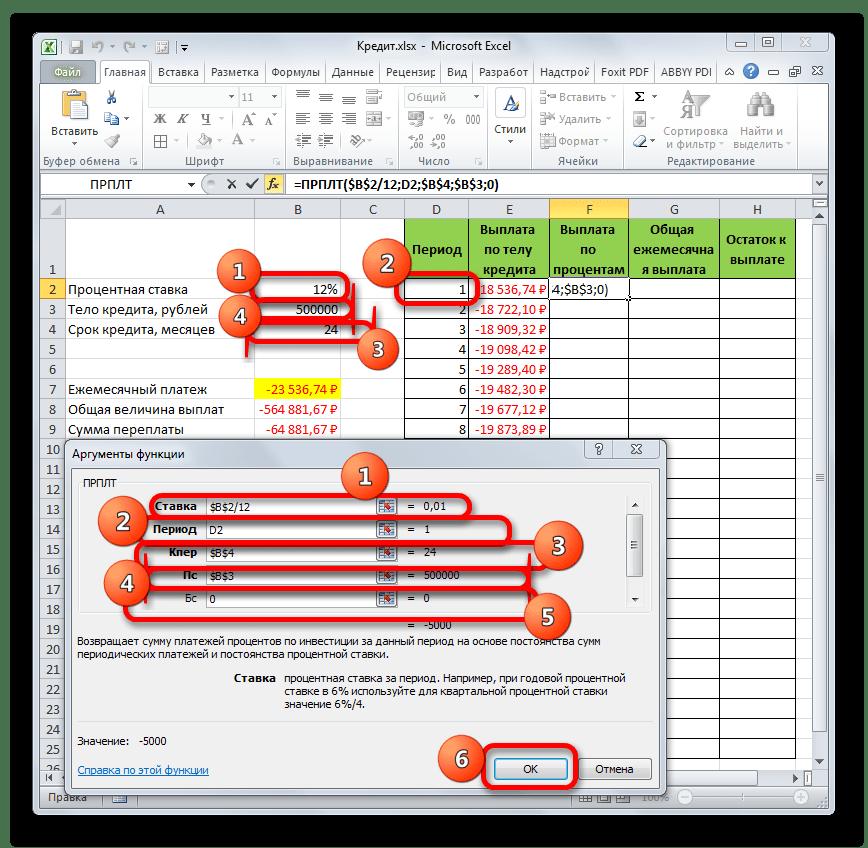 Окно аргументов функции ПРПЛТ в Microsoft Excel