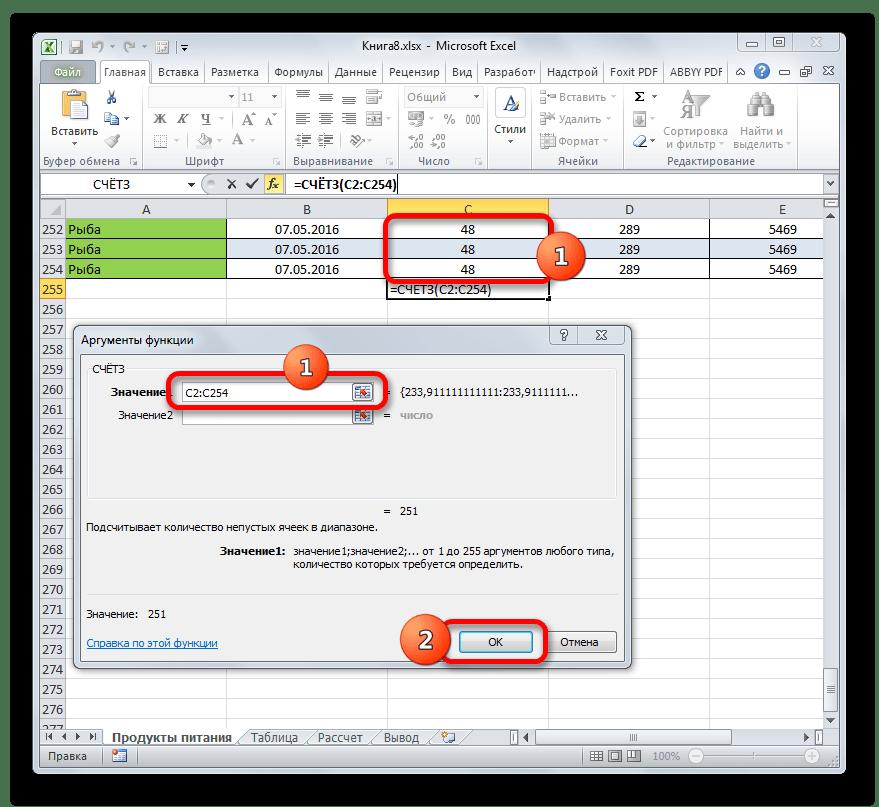 Окно аргументов функции СЧЁТЗ в Microsoft Excel