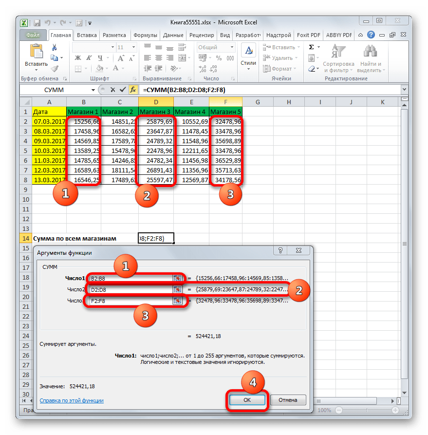 Окно аргументов функции СУММ при подсчете общей суммы в одтельных столбцах в программе Microsoft Excel