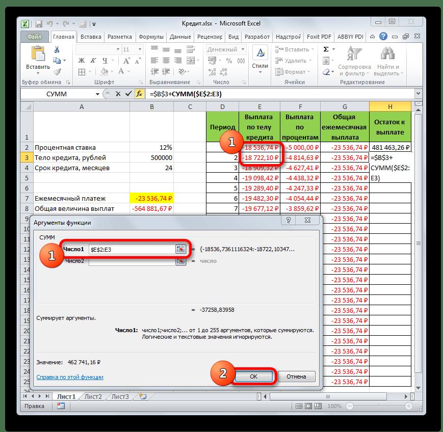 Окно аргументов функции СУММ в Microsoft Excel