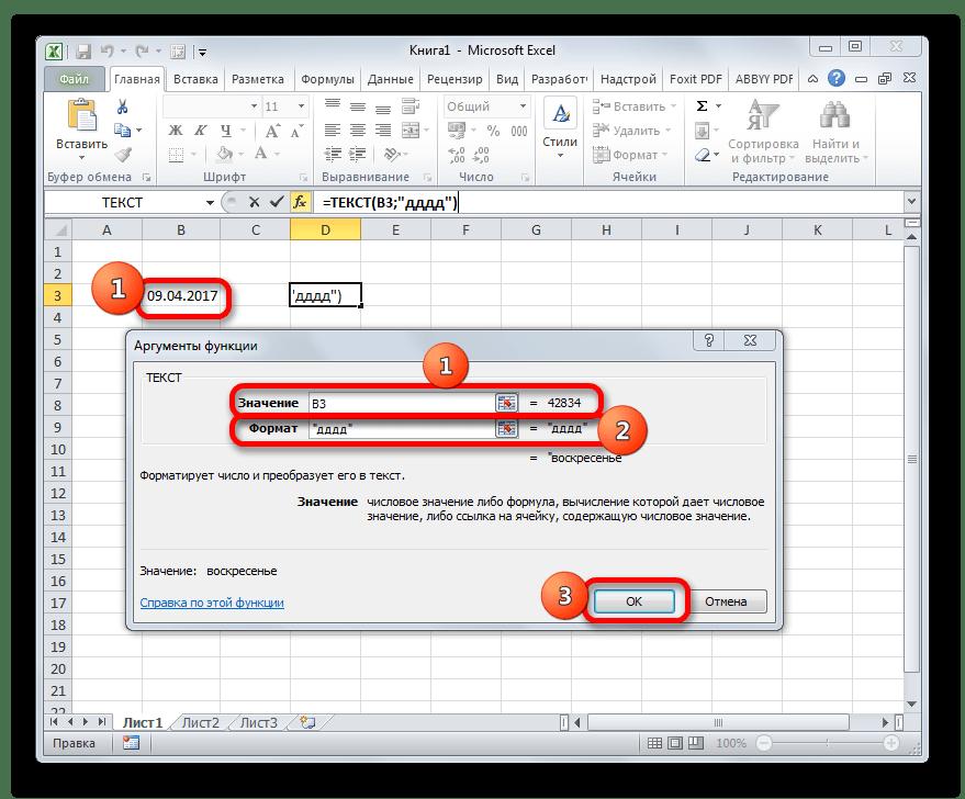 Окно аргументов функции ТЕКСТ в Microsoft Excel