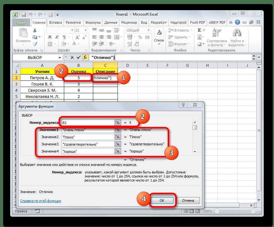 Окно аргументов функции ВЫБОР для определения баллов в программе Microsoft Excel