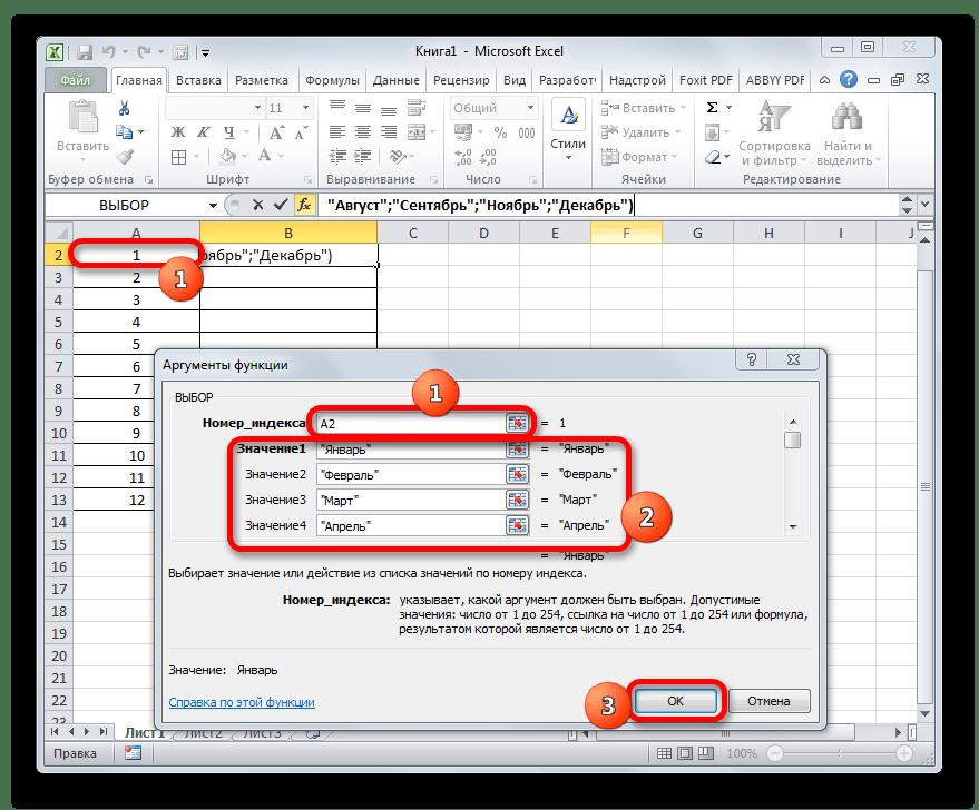 Окно аргументов функции ВЫБОР в Microsoft Excel