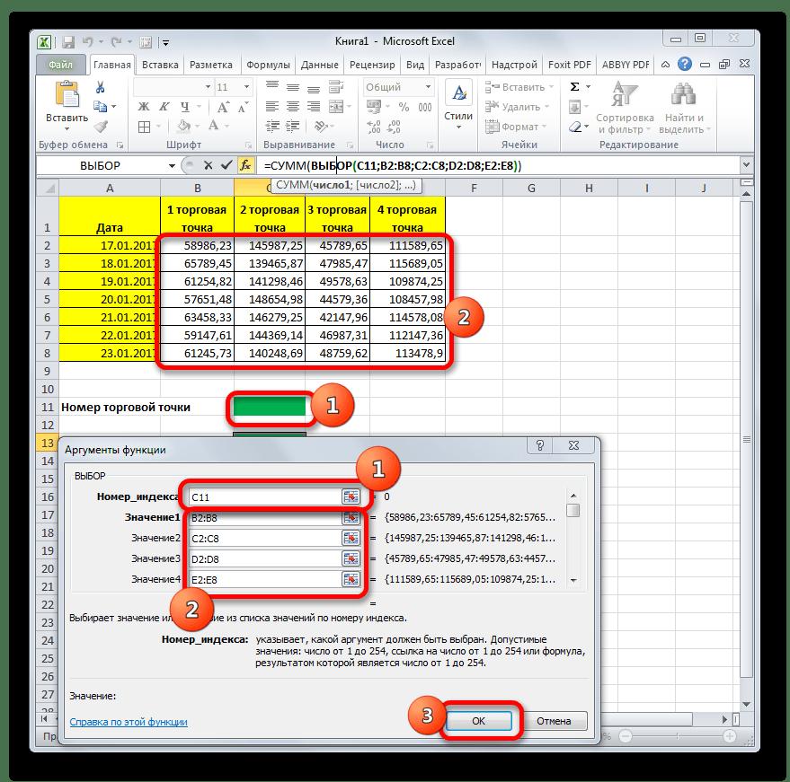 Окно аргументов функции ВЫБОР в программе Microsoft Excel