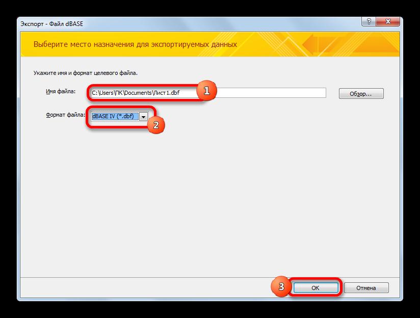 Окно экспорта в формат DBF в Microsoft Access
