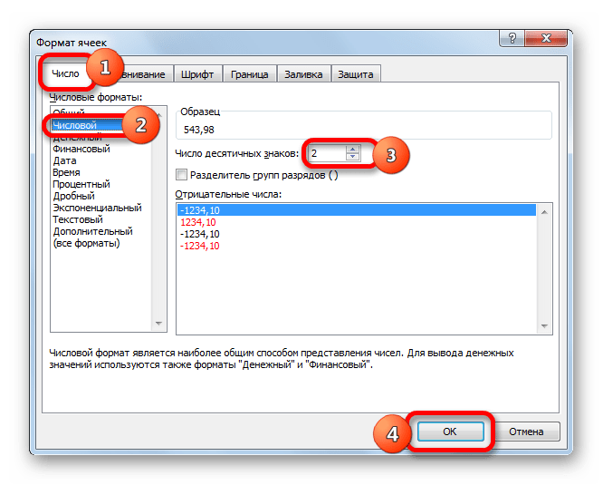 Окно формат ячеек в Microsoft Excel