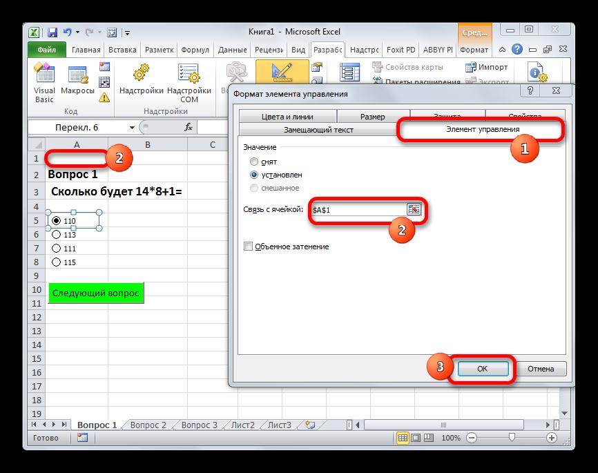 Окно формата элемента управления в Microsoft Excel