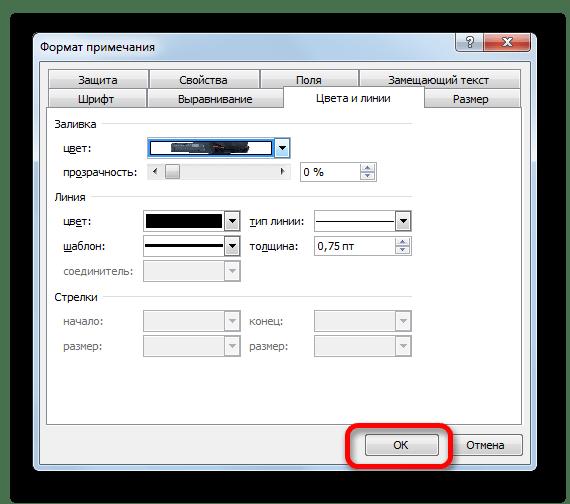 Окно формата примечаний в Microsoft Excel