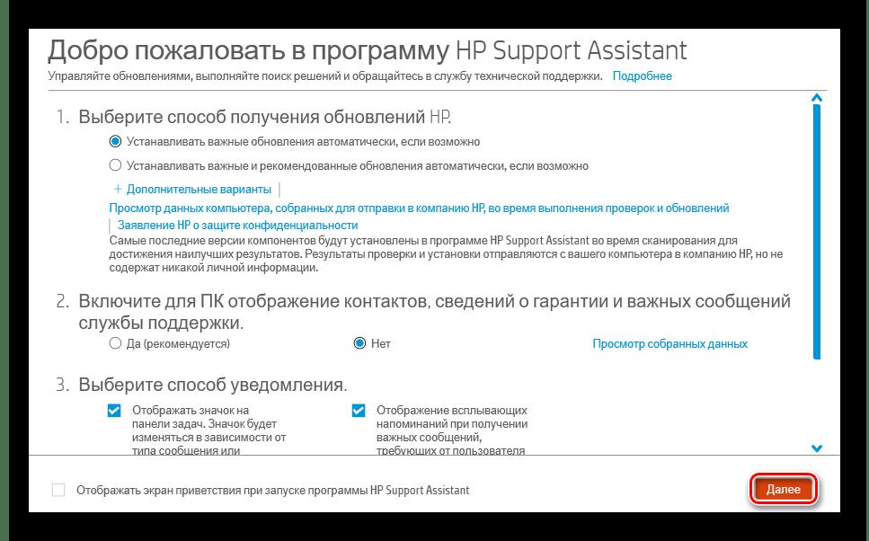 Окно настройки HP Support Assistant