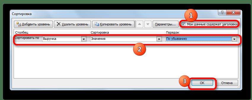 Окно настройки сортировки в Microsoft Excel