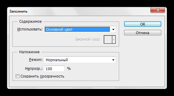 Окно настройки заливки для заполнения выделенной области узором в Фотошопе