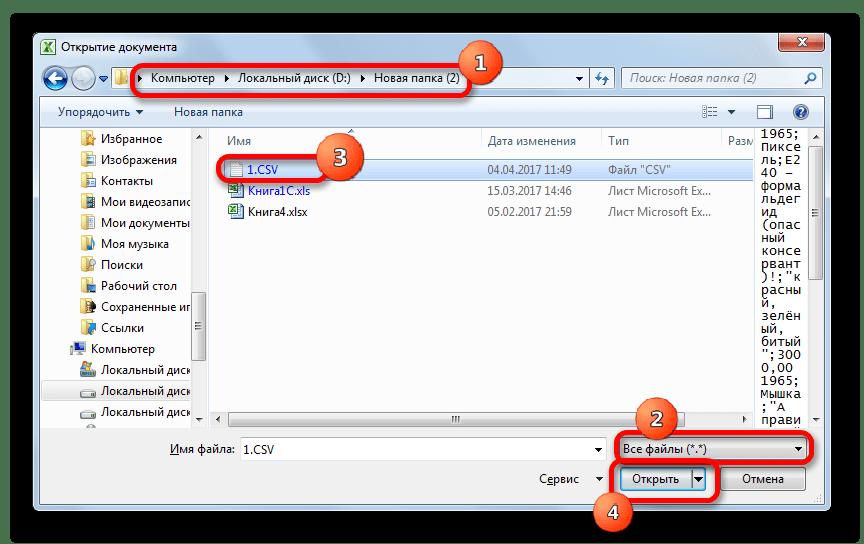 Окно открытия документа в Microsoft Excel