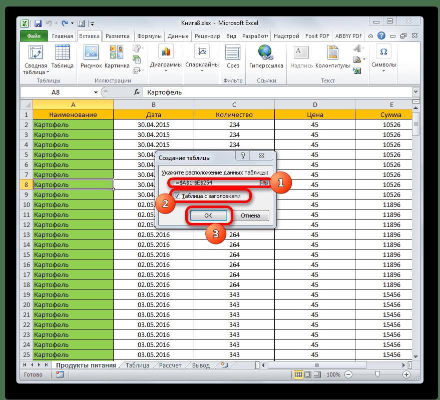 Окно с диапазоном таблицы в Microsoft Excel