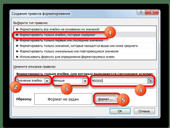 Окно создания правила форматирования в Microsoft Excel