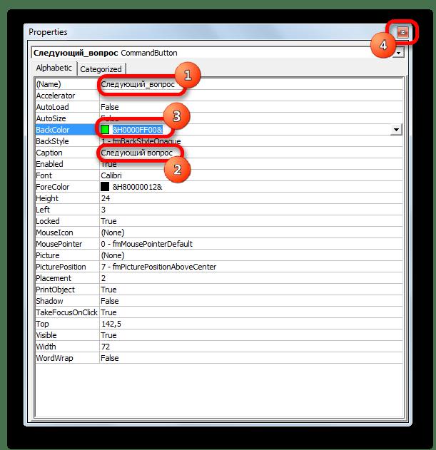 Окно свойств в Microsoft Excel