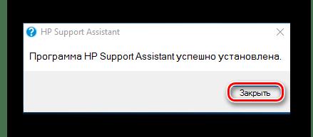 Окончание установки HP Support Assistant