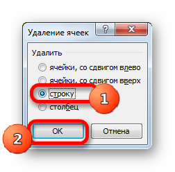 Окошко удаления ячеек в Microsoft Excel
