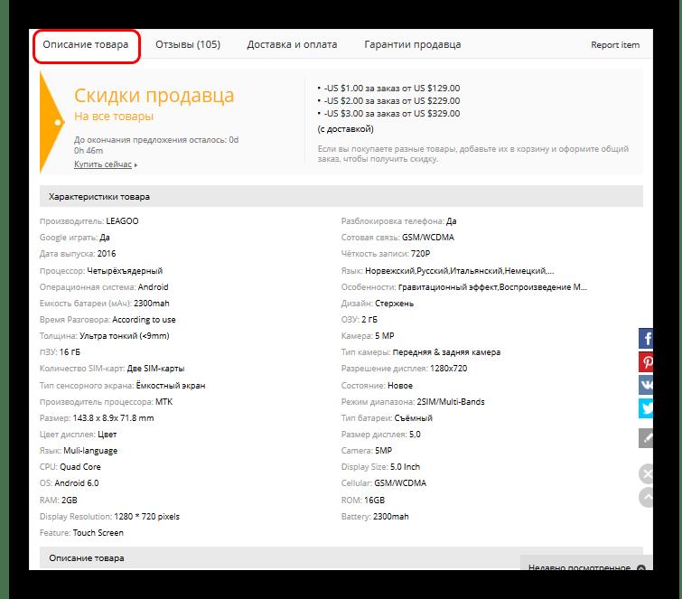 Описание товара на AliExpress