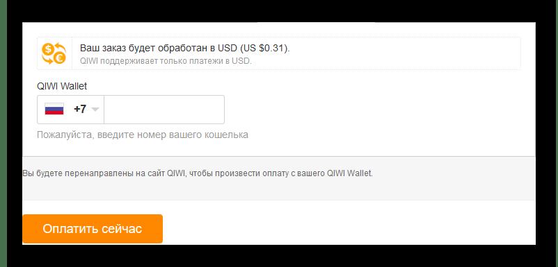 Оплата через QIWI на AliExpress