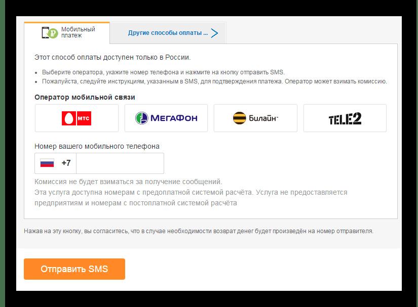 Оплата через телефон на AliExpress
